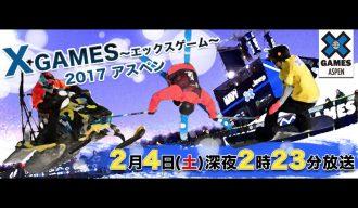 XGames2017
