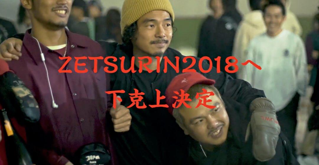 ZetsurinOrDie
