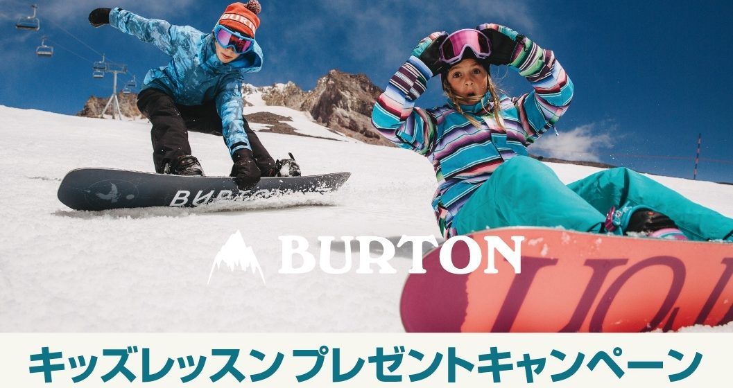 BurtonKidsLesson