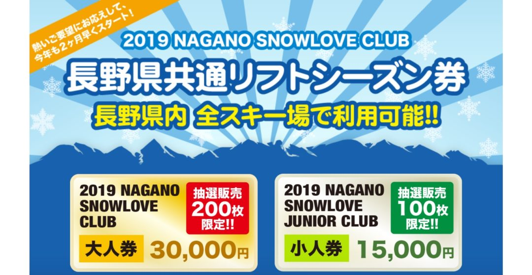 NaganoSnowloveNet