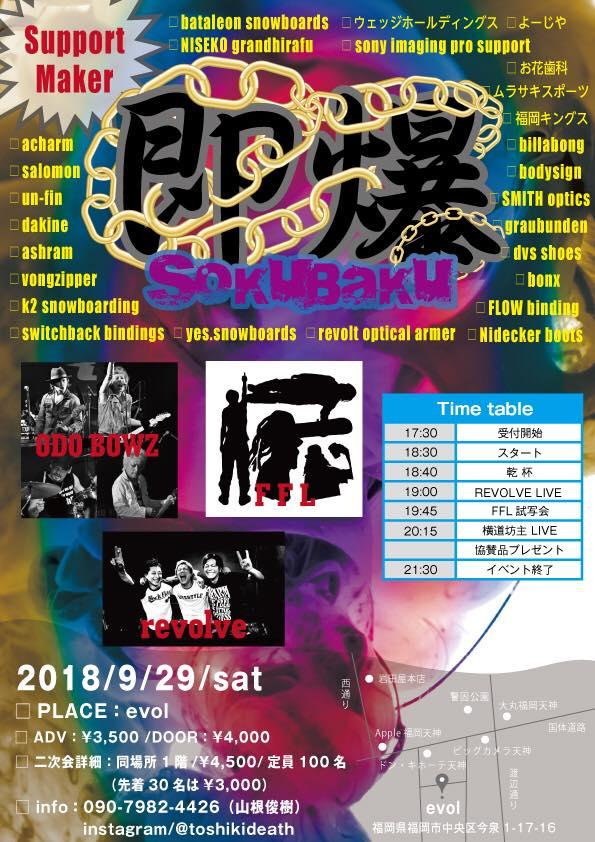 FFL_Fukuoka