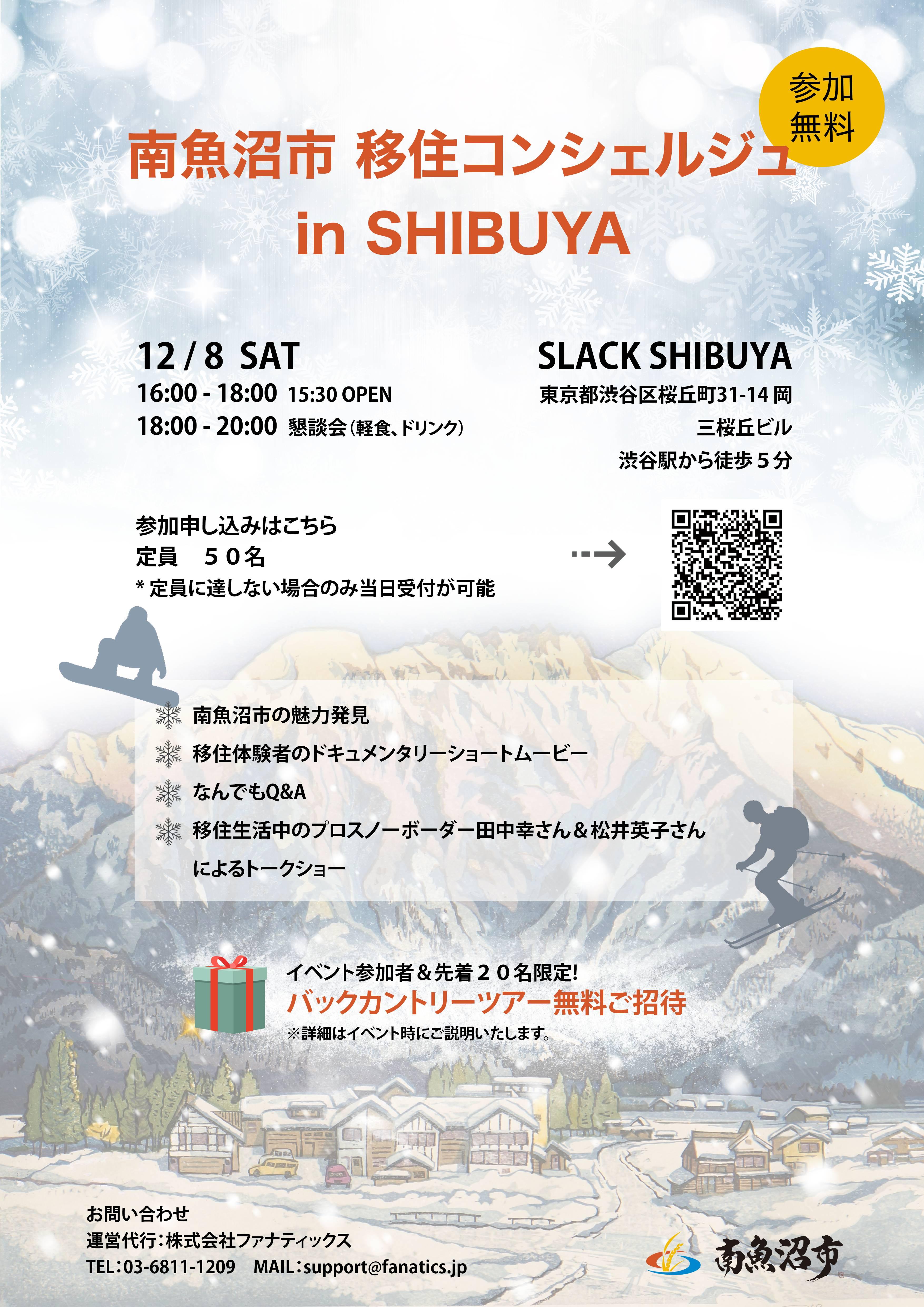 minamiuonuma_event