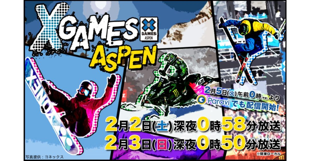 XGamesAspen2019