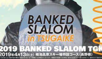TsugaikeBankedSlalom