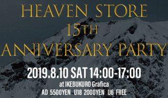 HeavenStore