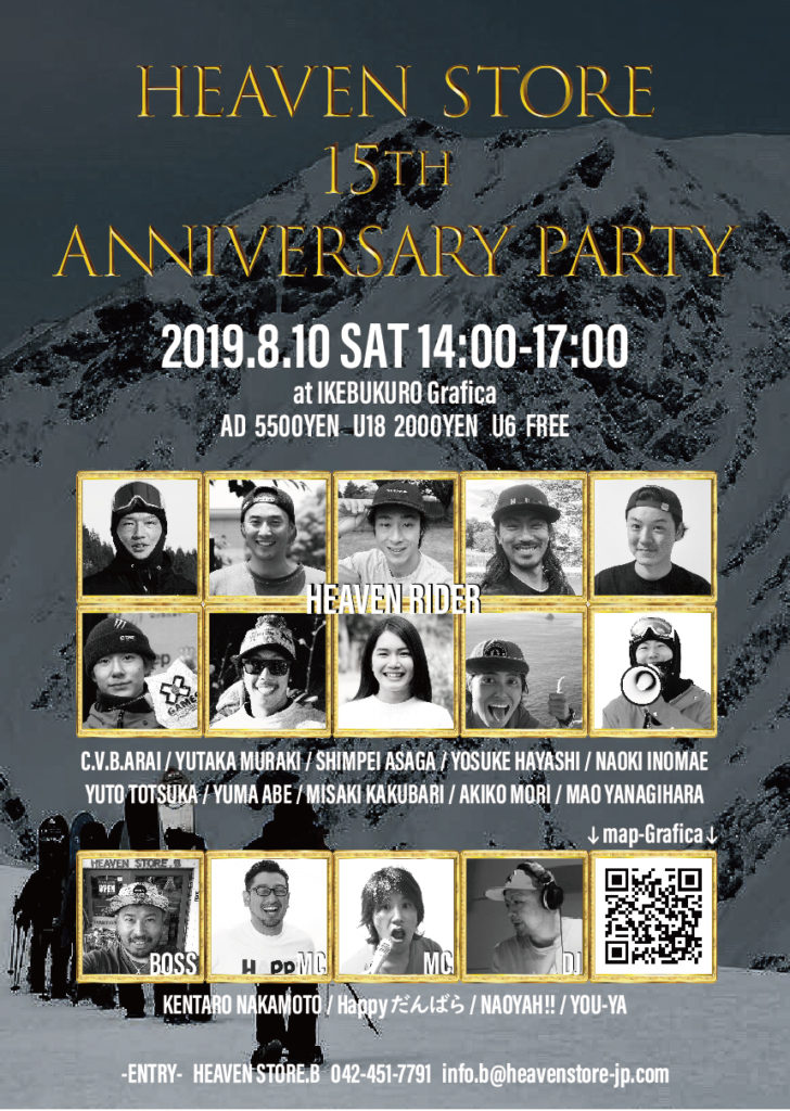 HeavenStore15thParty