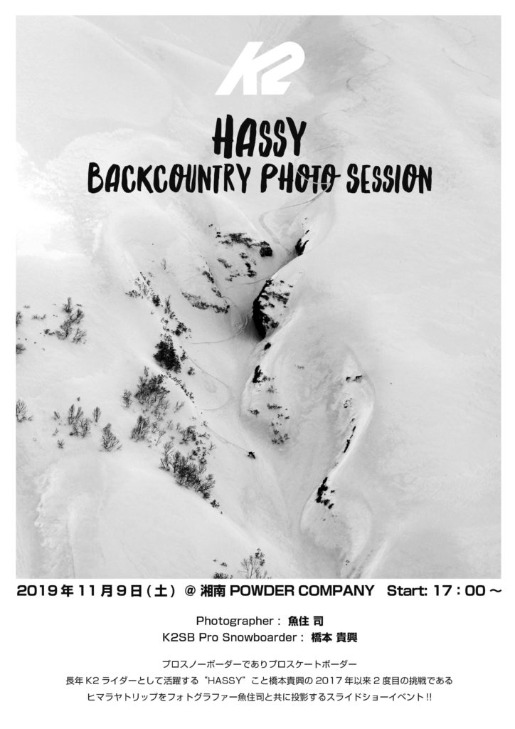 HASSY_Photo_Session_2019