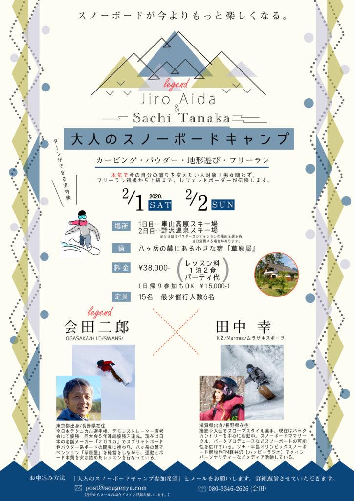AdaultSnowboardCamp_ふfinal