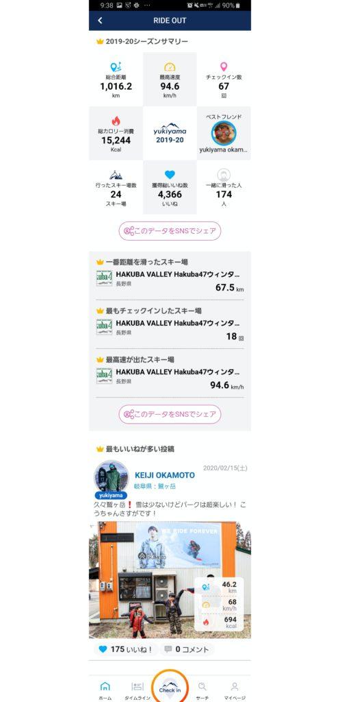 yukiyamaApp