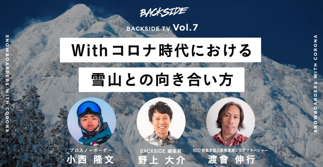 BacksideTV_Vol.7