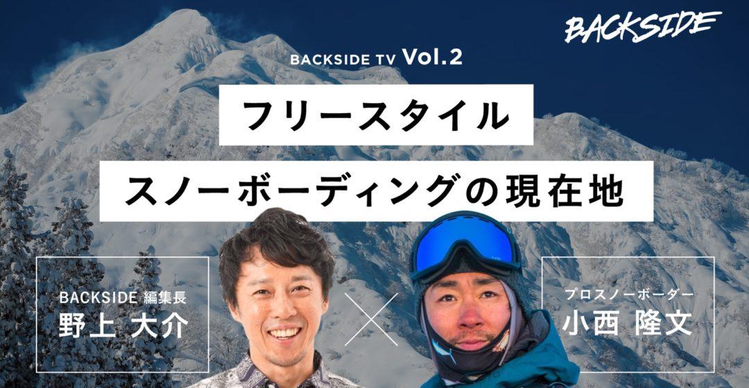 BacksideTV_Vol2