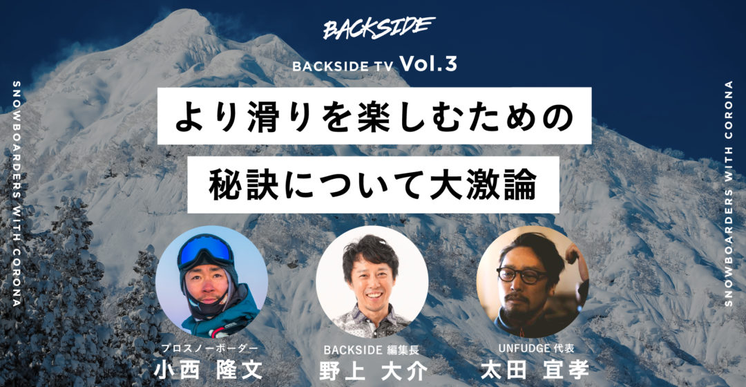 BacksideTV_vol.3