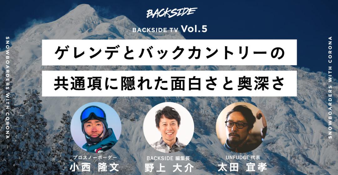 BacksideTV_vol5