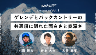 BacksideTV_vol5