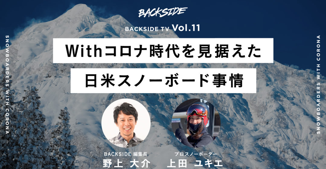 BacksideTV_Vol.11