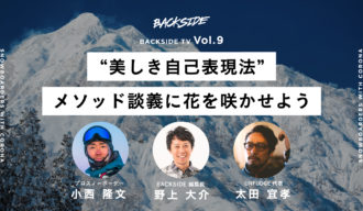 BacksideTV_Vol9