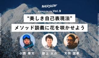 BacksideTV_Vol9