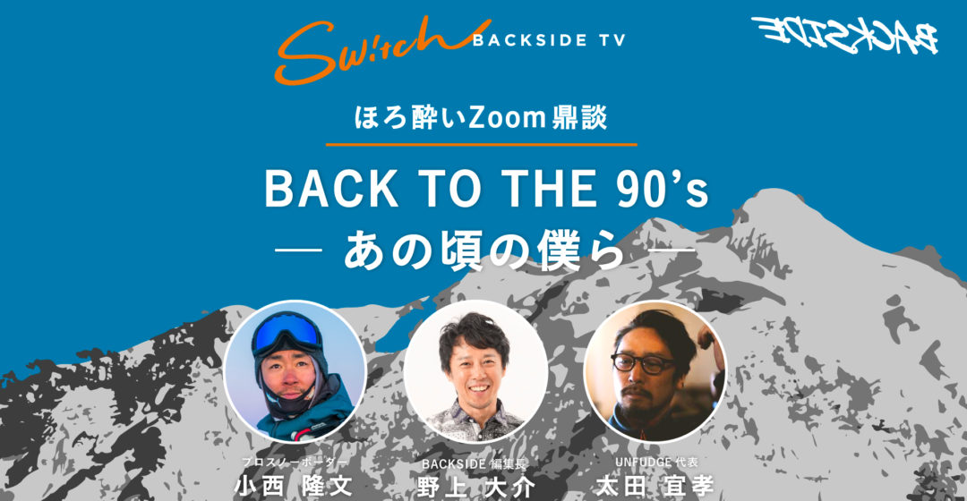 SwitchBacksideTV