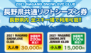 NaganoSnowlove.net