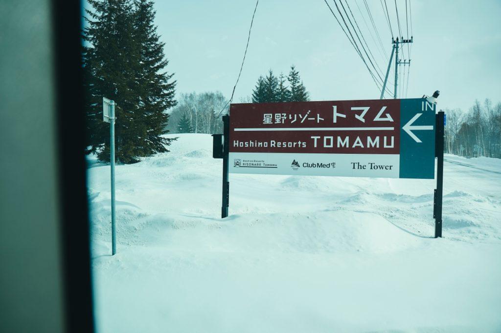 HoshinoResortTomamu