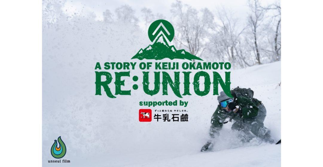 Reunion_KeijiOkamoto