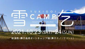 YukigoiCamp
